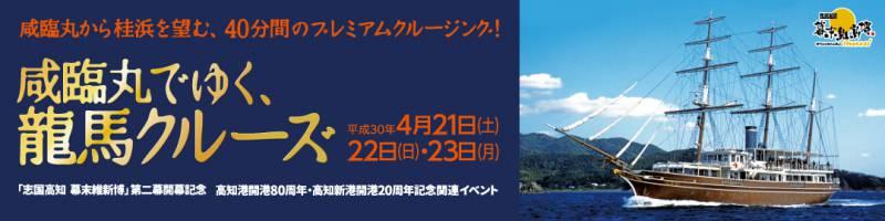 4月21日(土)~23日(月) 咸臨丸クルーズ 1日5本