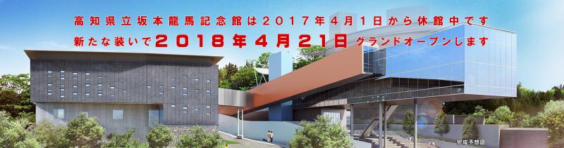 4月21日(日) 坂本龍馬記念館 グランドオープン