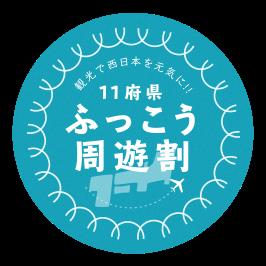 13府県ふっこう周遊割 1月31日まで期間延長のお知らせ
