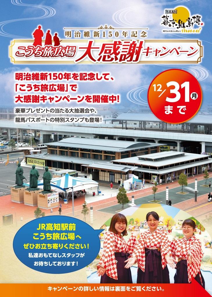 「こうち旅広場」大感謝キャンペーン 12/31(月)まで