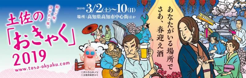 2019年3月2日(土)~10日(日) 土佐の「おきゃく」2019