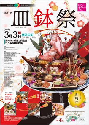 3月3日(日)土佐の「おきゃく」2019【皿鉢祭】開催のお知らせ
