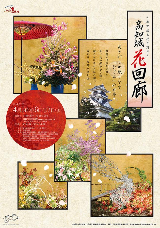 4月5日(金)~4月6日(日) 「高知城花回廊」開催のお知らせ
