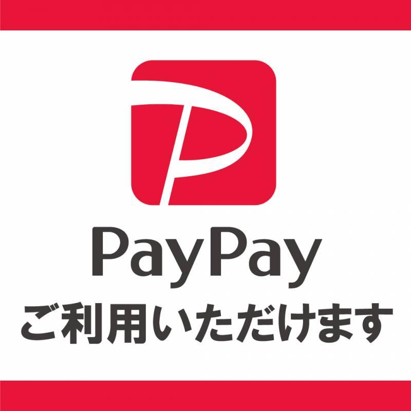 PayPay 御利用頂けます!