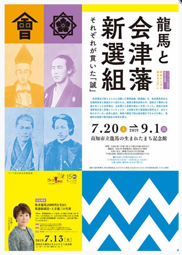 龍馬と会津藩・新選組 それぞれが貫いた「誠」