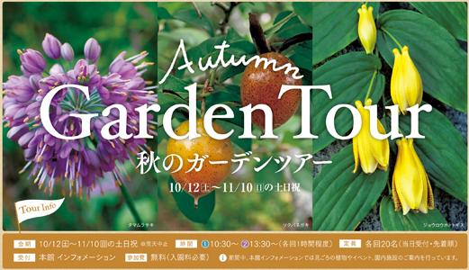 秋のガーデンツアー