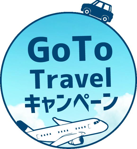 「Go To トラベルキャンペーン」公式サイトでのプラン販売を開始しました! ※7/31時点